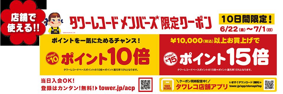 タワーレコード メンバーズ限定クーポン