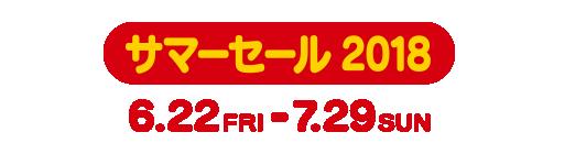 サマーセール2018 6.22 FRI-7.22 SUN