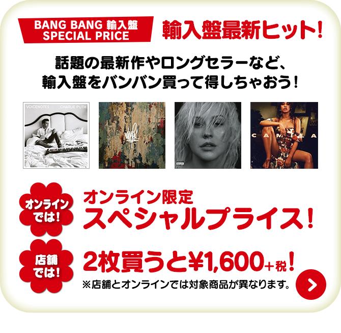 BANG BANG 輸入盤 SPECIAL PRICE