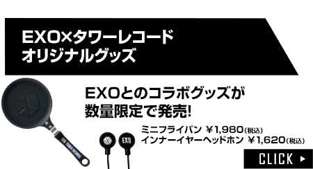 EXO×タワーレコードオリジナルグッズ