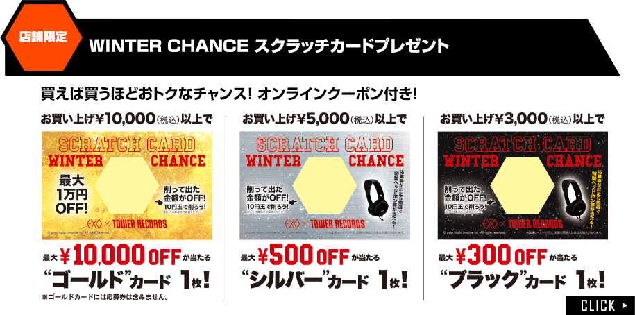 WINTER CHANCE スクラッチカードプレゼント