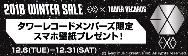 2016 WINTER SALE EXO壁紙ダウンロード