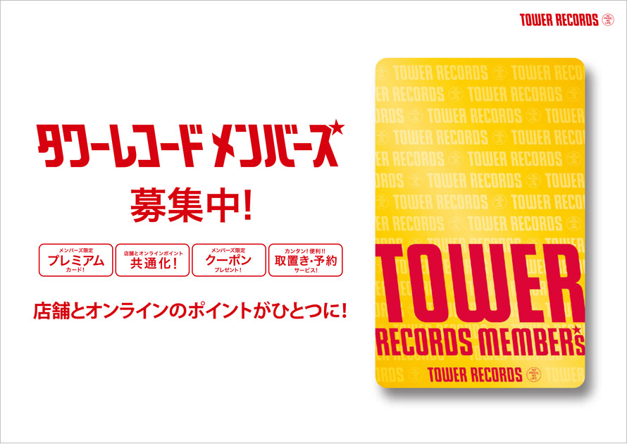 タワーレコードメンバーズ募集中!