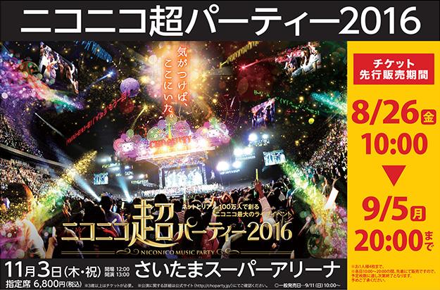 ニコニコ超パーティー2016
