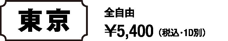 東京 全自由 ¥5,400 (税込・1D別)