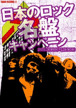 日本のロック名盤キャンペーン 冊子表紙