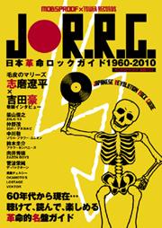 書籍「日本革命ロックガイド1960-2010」表紙
