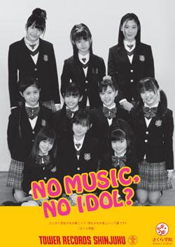 さくら学院×タワーレコード新宿店「NO MUSIC, NO IDOL?」コラボレーションポスター