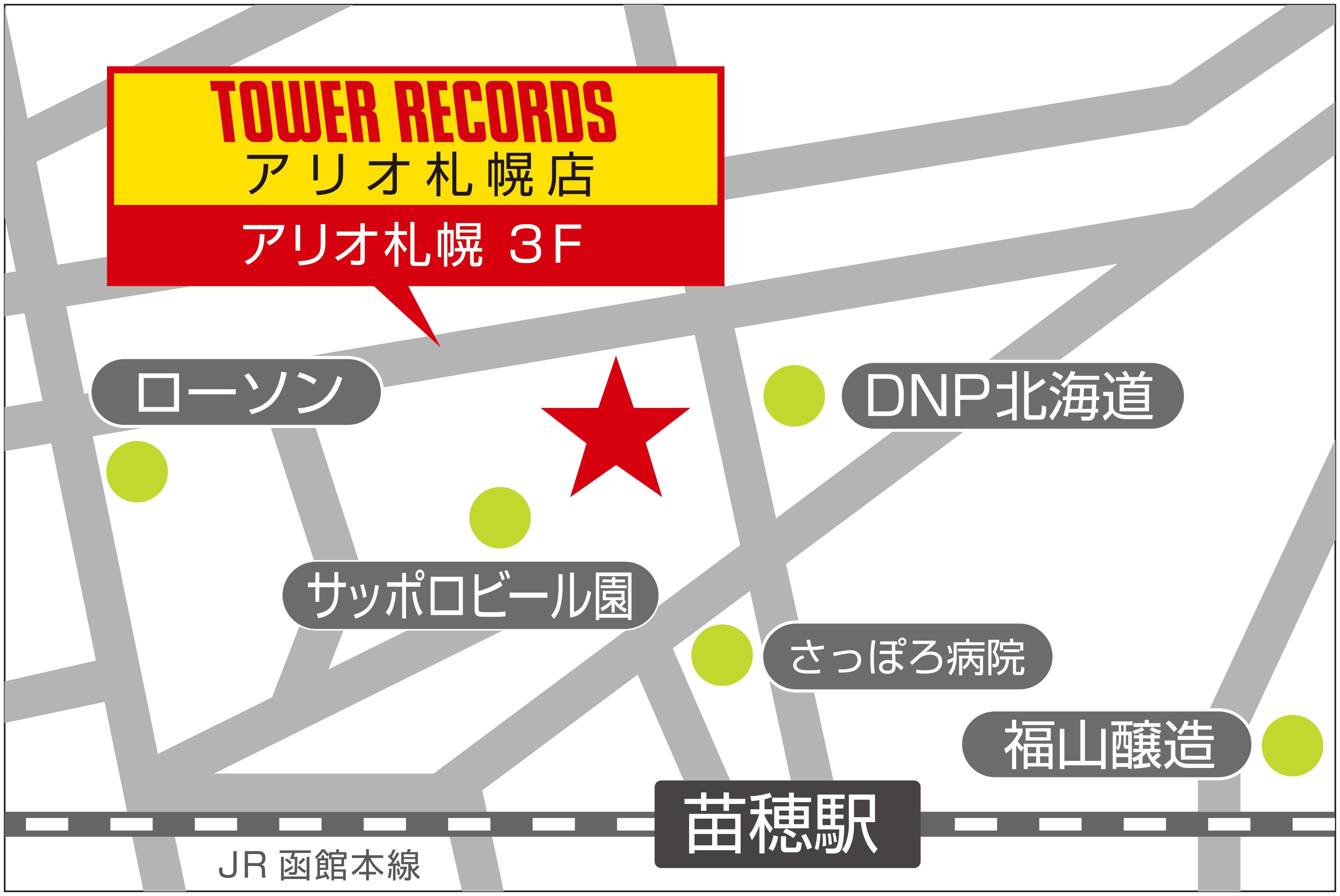 アリオ札幌店