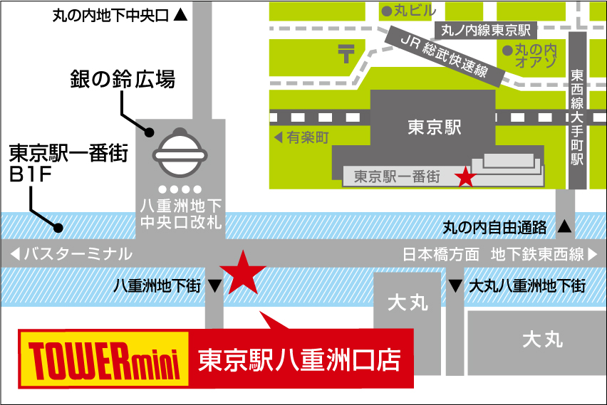 TOWERmini東京駅八重洲口店