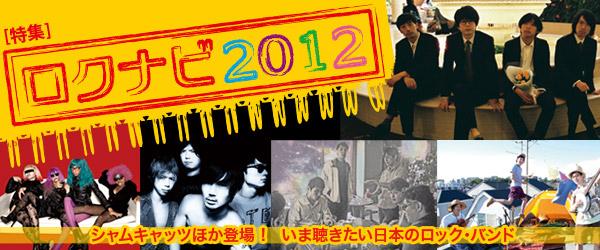 ロクナビ2012_特集カバー