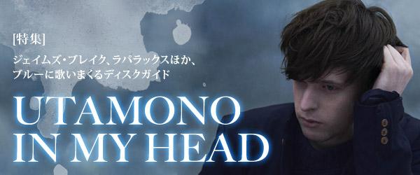 UTAMONO IN MY HEAD