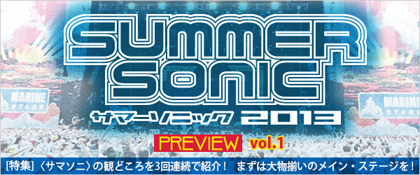 SUMMER SONIC 2013 PREVIEW vol.1