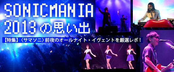 Sonicmania_4