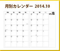 月別カレンダー 2014.10