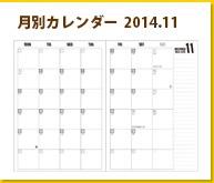 月別カレンダー 2014.11