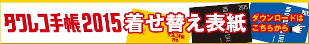 タワレコ手帳2015 着せ替え表紙