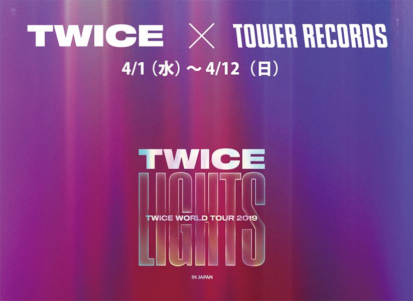 TWICE OFFICIAL GOODSをタワーレコード店舗にて販売決定!