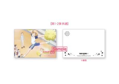 dアニメ特典ポストカード