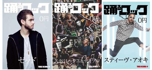 「踊るロック」冊子1