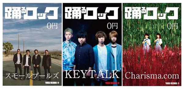 「踊るロック」冊子2
