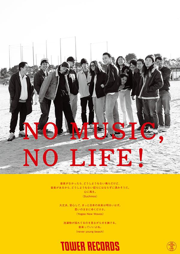 「NO MUSIC, NO LIFE!」Suchmos&Yogee New Waves& never young beach