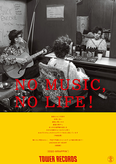 「NO MUSIC, NO LIFE!」EGO-WRAPPIN'