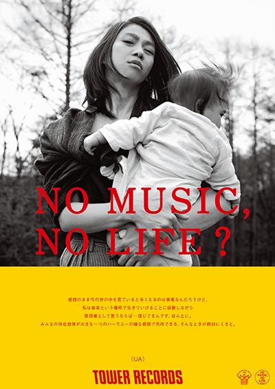 「NO MUSIC, NO LIFE!」 UA