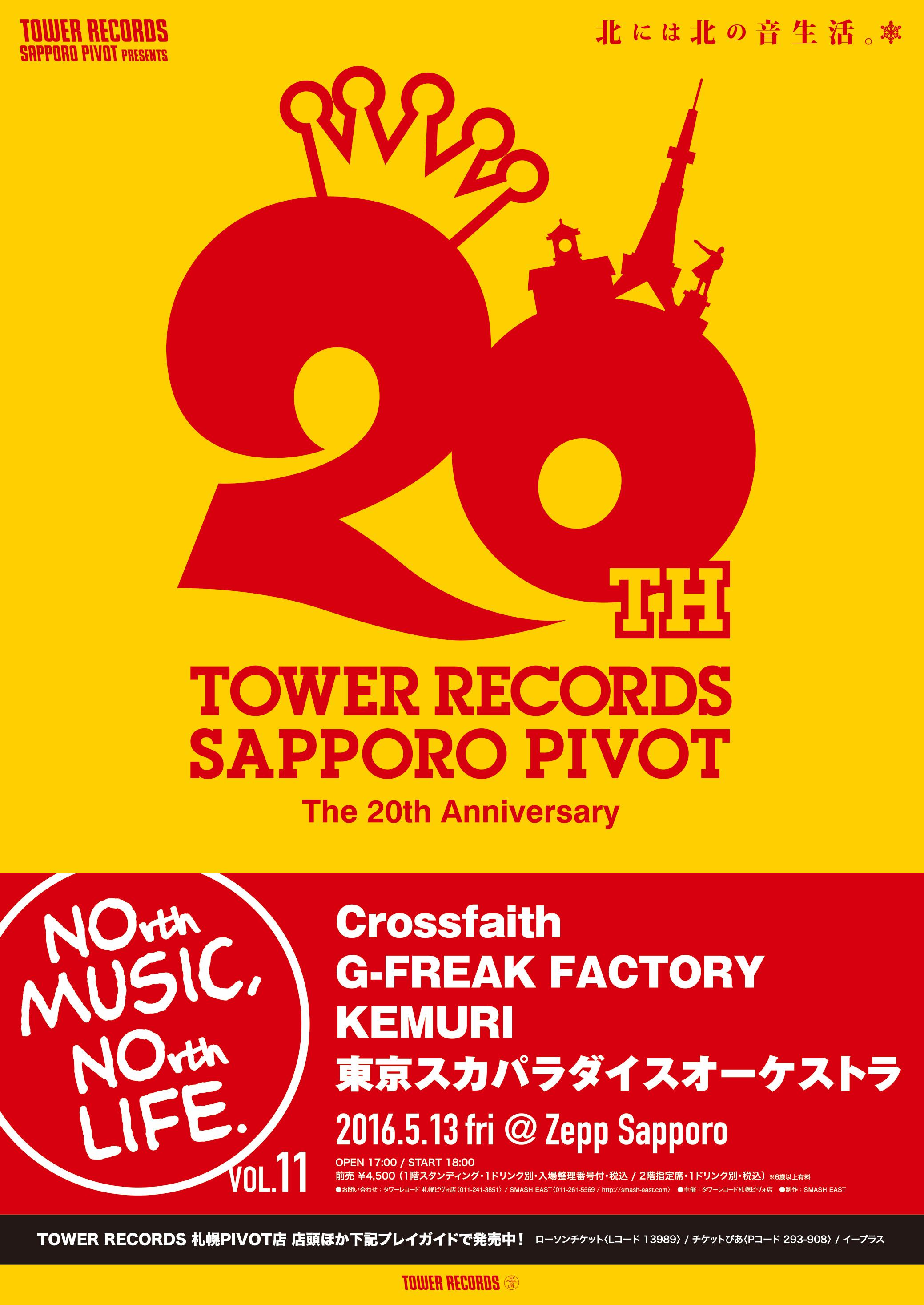 タワーレコード札幌ピヴォ店イベントポスター1