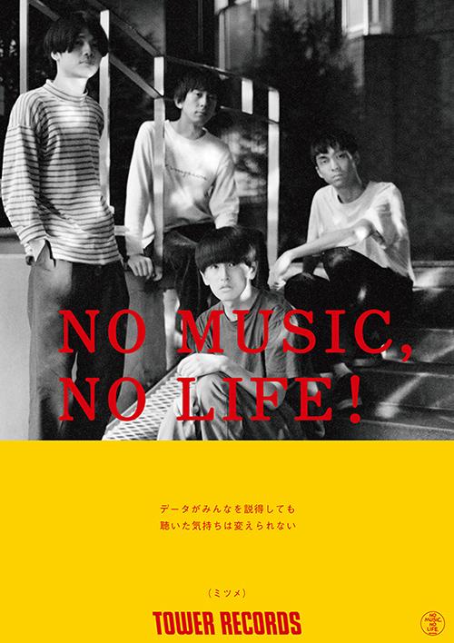 「NO MUSIC, NO LIFE!」 ミツメ