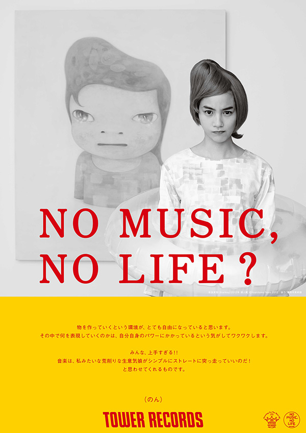 「NO MUSIC, NO LIFE?」 のん