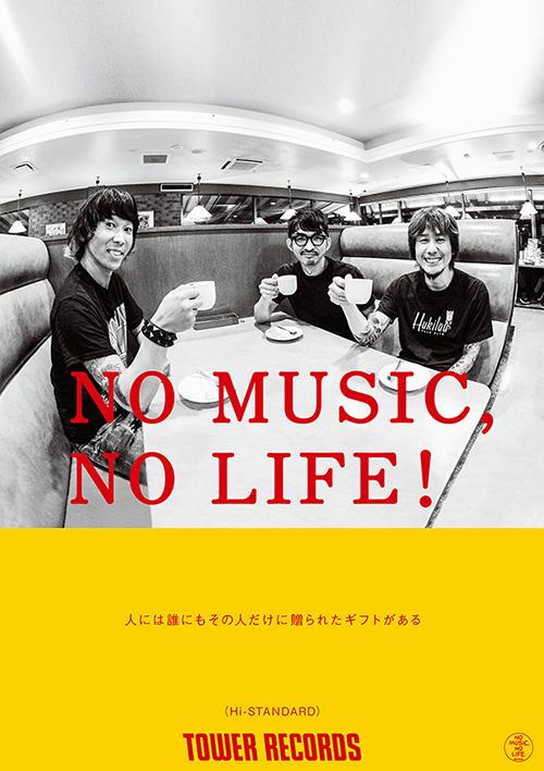 「NO MUSIC, NO LIFE!」 Hi-STANDARD