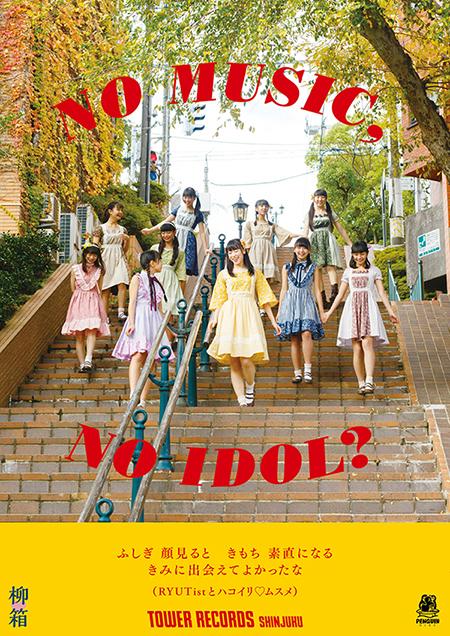 「NO MUSIC, NO IDOL?」柳♡箱(RYUTiSTとハコイリ♡ムスメ)