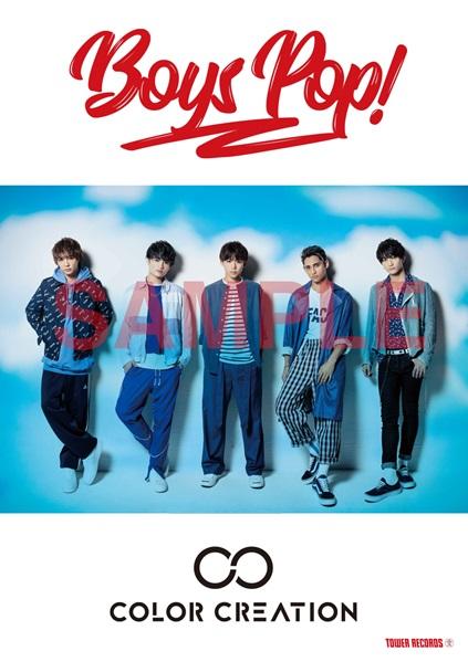 BOYS POP!COLOR CREATION コラボポスター