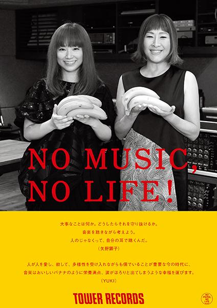 「NO MUSIC, NO LIFE!」矢野顕子&YUKI