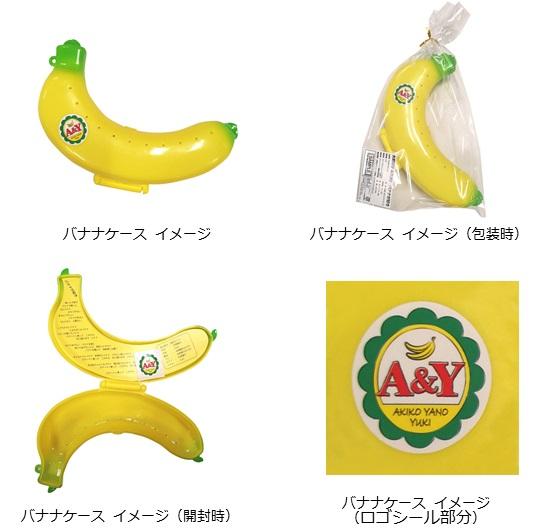 バナナケース イメージ
