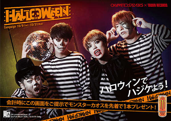 「HALLOWEEN CAMPAIGN 2018」 04 Limited Sazabys