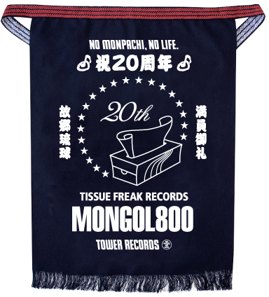 MONGOL800 × TOWER RECORDS 前掛け
