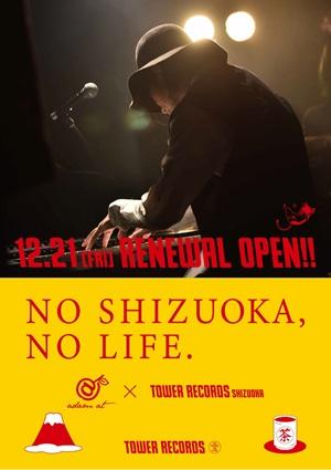 ADAM at_静岡店リニューアルオープンポスター
