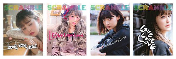 「SCRAMBLE -Love Love Love-」表紙(左から「加藤ナナ」「川崎あや」「田中真琴」「夏焼雅」)