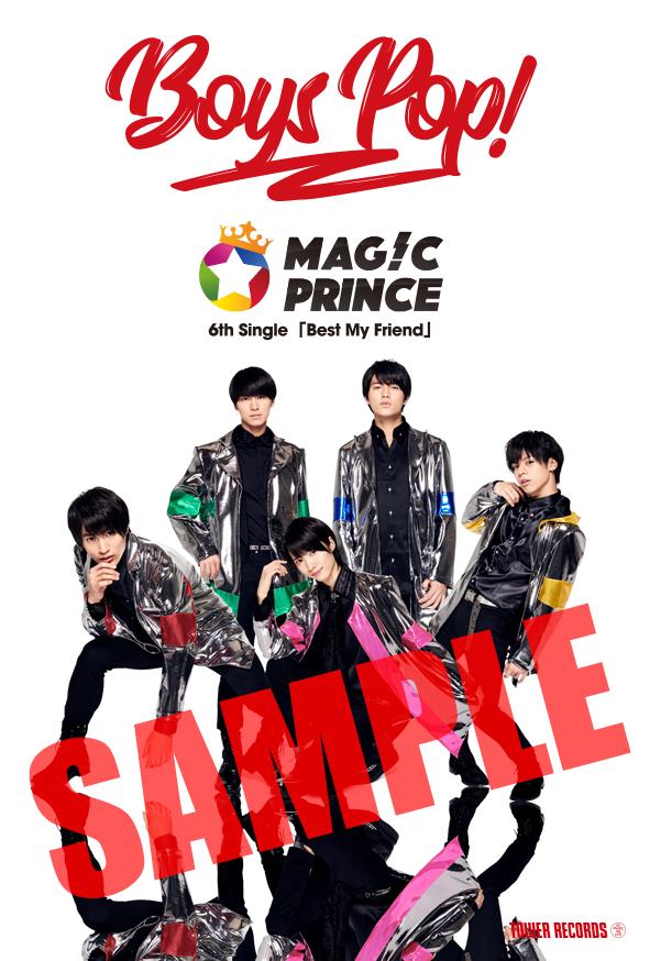 BOYS POP_MAG!C☆PRINCEコラボ・ポスター
