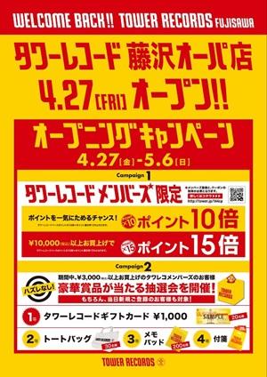 藤沢オーパ店オープニングキャンペーンポスター