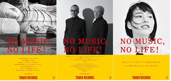 「NO MUSIC, NO LIFE!」EVISBEATS、THE BEATNIKS、のん