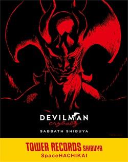 『DEVILMAN crybaby SABBATH SHIBUYA』メインビジュアル