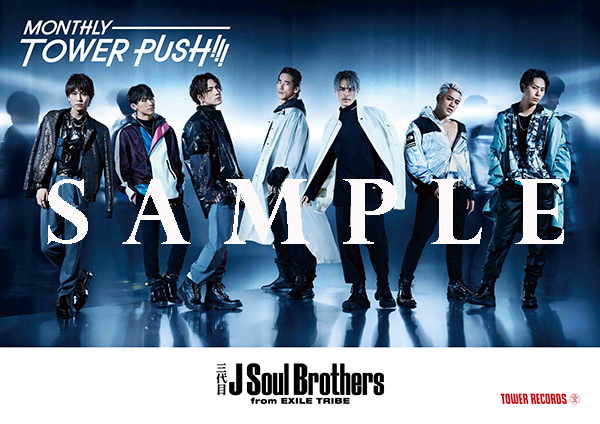 「MONTHLY TOWER PUSH!!!」三代目 J Soul Brothers from EXILE TRIBE特製ポスター(A2サイズ)