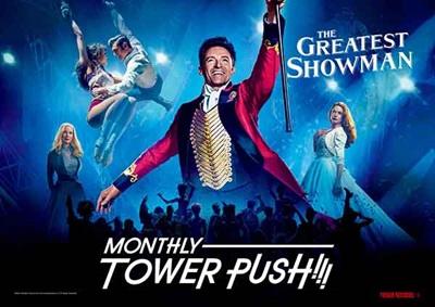 「MONTHLY TOWER PUSH!!!」『グレイテスト・ショーマン』特製ポスター