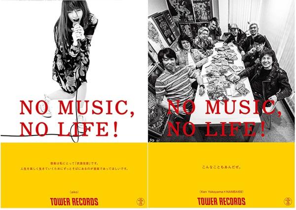 「NO MUSIC, NO LIFE!」aiko、Ken Yokoyama × NAMBA69