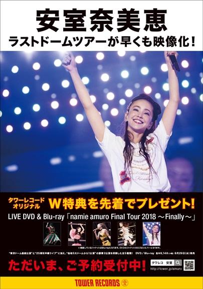 安室奈美恵LIVE DVD&BRDご予約受付中