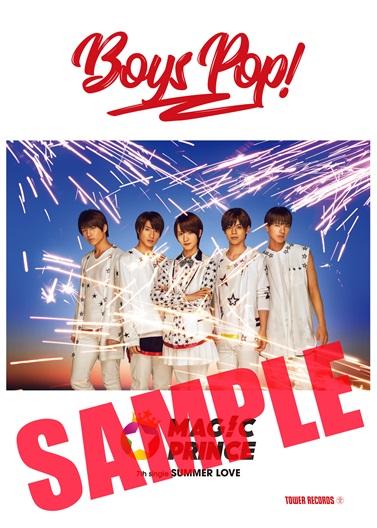 BOYS POP!MAG!C☆PRINCEコラボポスター