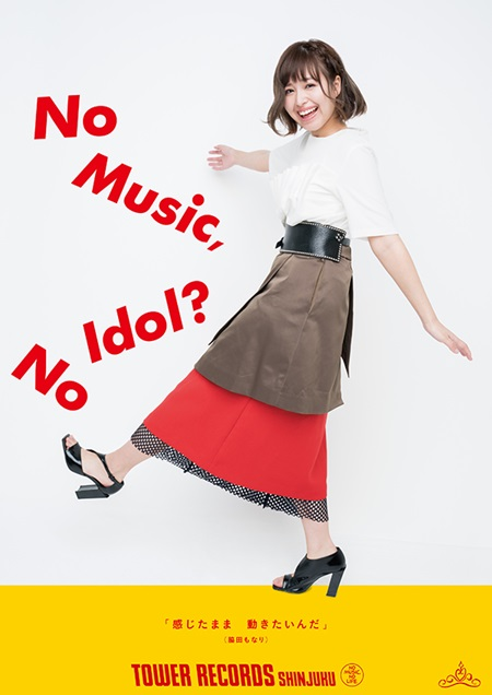 「NO MUSIC, NO IDOL?」 脇田もなり